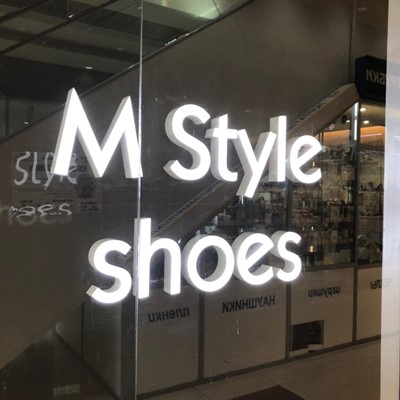 М СТАЙЛ ШУЗ /M STYLE SHOES/